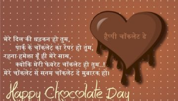 Happy Chocolate Day Shayari for Girlfriend|Wife|Crush|Love |Ex-girlfriend 2018