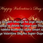 Happy Valentines Day 2018 Wishes Shayari Poem Rhymes in Hindi English