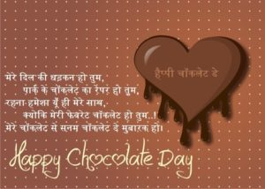 Romantic Cute Lovely Chocolate Day Shayari in Hindi for GF|Wife|Crush 2018
